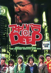 descargar y ver Akihabara@DEEP por mega drive full hd ligero sub español doramas online