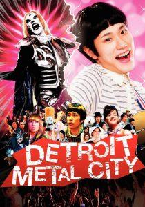 descargar y ver Detroit Metal City por mega drive full hd ligero sub español doramas online