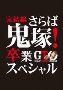 descargar y ver GTO: Great Teacher Onizuka: SP 3 por mega drive full hd ligero sub español doramas online