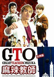 descargar y ver GTO in Taiwan por mega drive full hd ligero sub español doramas online