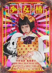 descargar y ver Shojo Tsubaki por mega drive full hd ligero sub español doramas online