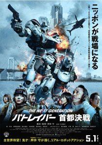 descargar y ver The Next Generation Patlabor: Tokyo War por mega drive full hd ligero sub español doramas online