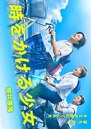 La chica que saltó a través del tiempo The Girl Who Leapt Through Time Toki wo Kakeru Shoujo Toki o Kakeru Shojo 2016 drama dorama